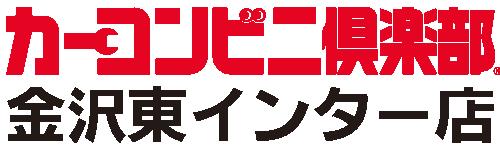 カーコンビニ倶楽部 金沢東インター店